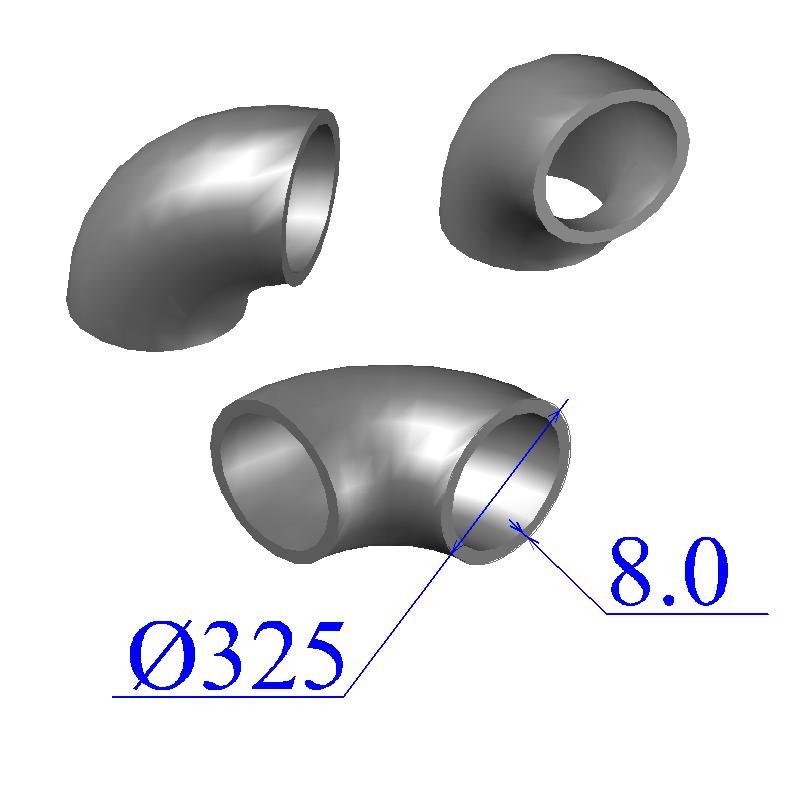 Отводы стальные 325х8 нержавеющие