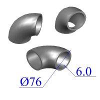 Отводы стальные 76х6