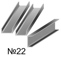 Швеллер 22