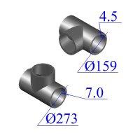 Тройник 273х7-159х4,5