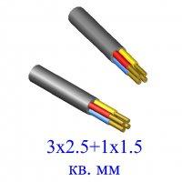 Кабель ВВГ 3х2,5+1х1,5 кв.мм (ож)-0,66