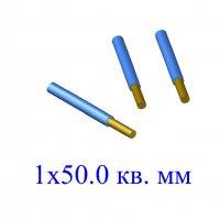 Кабель ВВГ 1х50,0 кв.мм-0,66