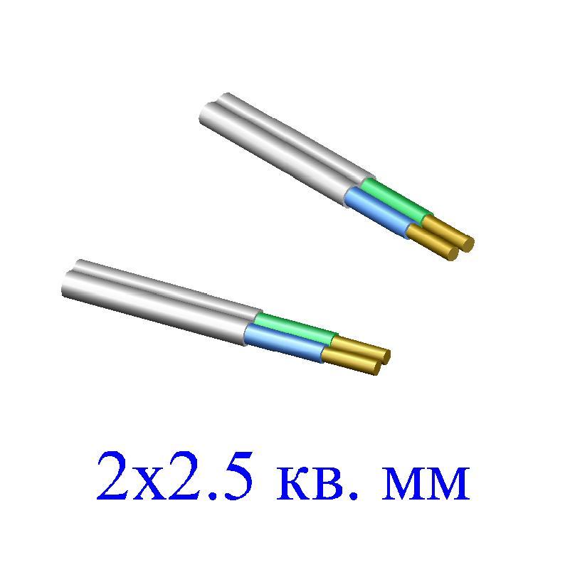 Кабель ВВГ-Пнг 2х2,5 кв.мм ОЖ-0,66