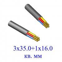 Кабель ВВГнг-LS 3х35+1х16- 0.66 ж.заз.