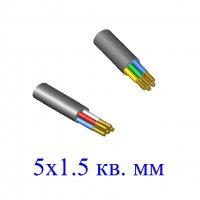 Кабель ВВГнг-LS 5х1.5(ож)- 0.66