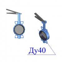 Затвор поворотный дисковый межфланцевый ЗПД Ду-40