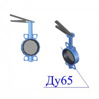 Затвор поворотный дисковый межфланцевый ЗПД Ду-65