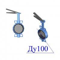 Затвор поворотный дисковый межфланцевый ЗПД Ду-100