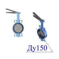 Затвор поворотный дисковый межфланцевый ЗПД Ду-150