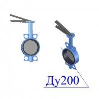Затвор поворотный дисковый межфланцевый ЗПД Ду-200