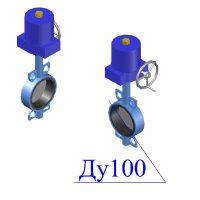 Затвор поворотный дисковый с электроприводом Ду 100