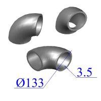 Отводы стальные 133х3,5