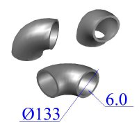 Отводы стальные 133х6
