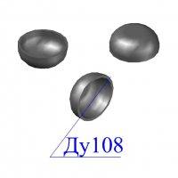 Заглушка стальная 108х4-5