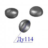 Заглушка стальная 114х4-5