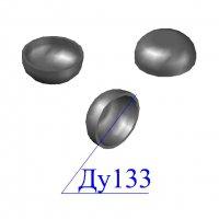 Заглушка стальная 133х4-5