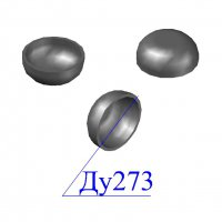 Заглушка стальная 273х7-8