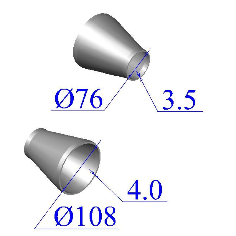 Переходы стальные 108х4-76х3.5