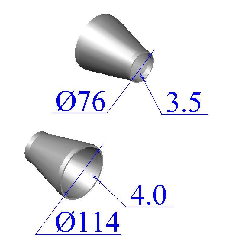 Переходы стальные 114х4-76х3.5