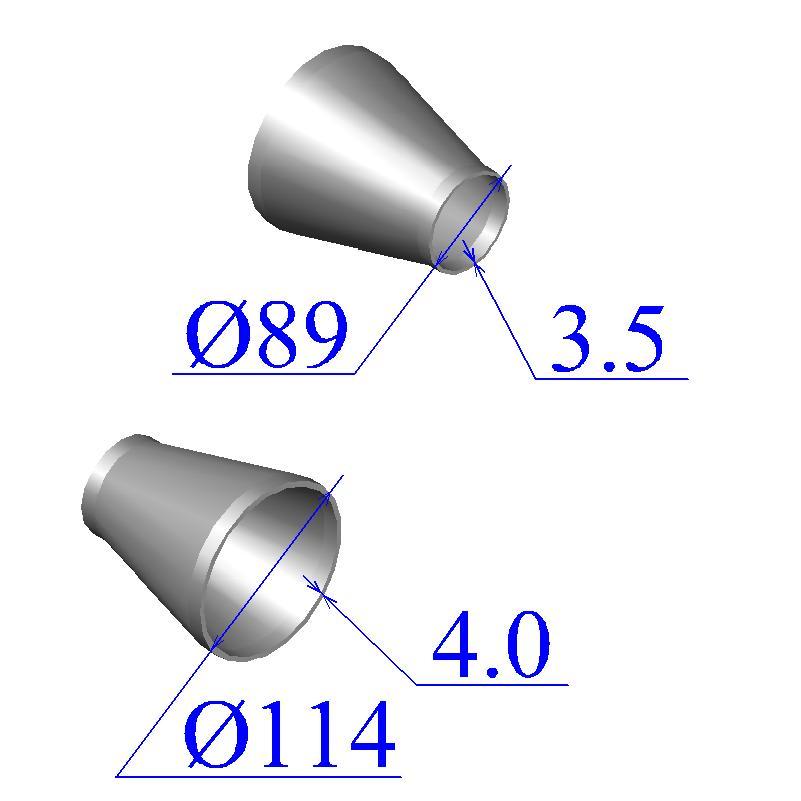 Переходы стальные 114х4-89х3.5