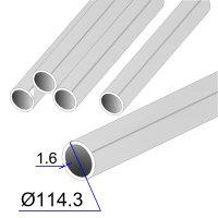 Труба круглая AISI 304 DIN 17457 шлифованная grit 320 114.3х1.6