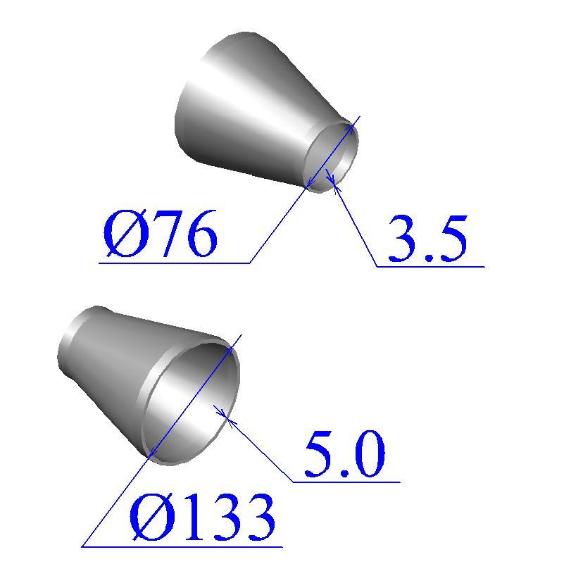 Переходы стальные 133х5-76х3.5