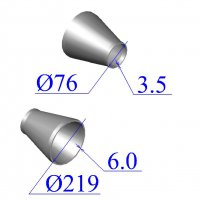 Переходы стальные 219х6-76х3,5