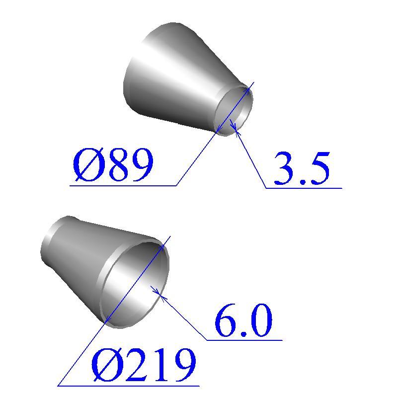 Переходы стальные 219х6-89х3,5