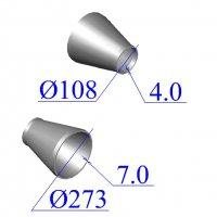 Переходы стальные 273х7-108х4