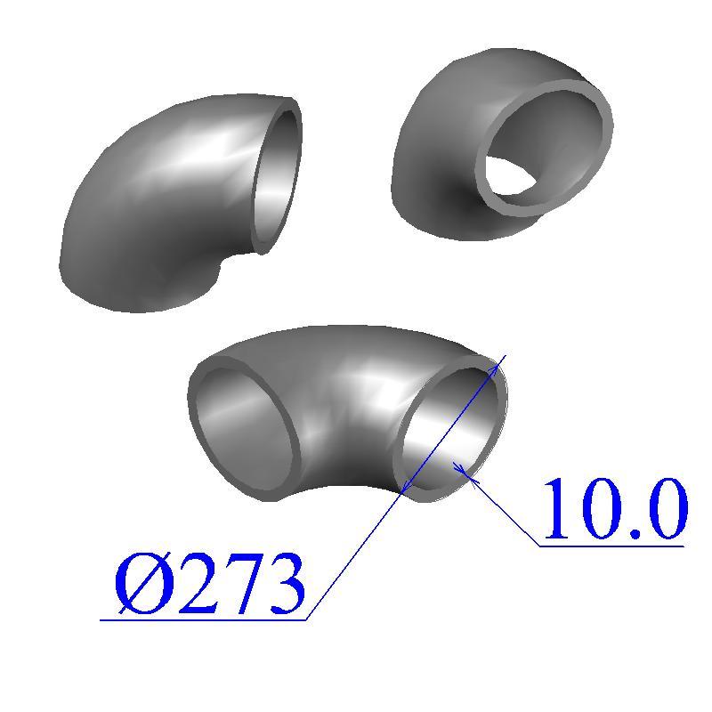 Отводы стальные 273х10