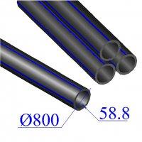 Труба ПНД D 800х58,8 напорная ПЭ 80