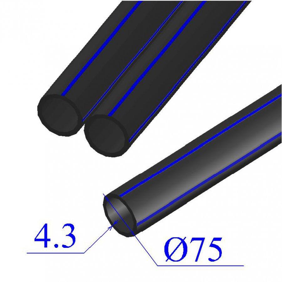 Труба ПНД D 75х4,3 напорная ПЭ 80