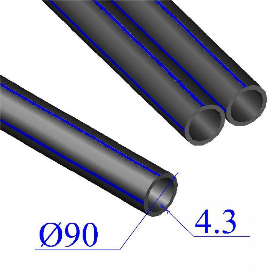 Труба ПНД D 90х4,3 напорная ПЭ 80