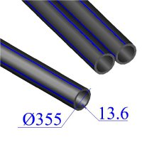 Труба ПНД D 355х13,6 напорная ПЭ 80