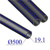 Труба ПНД D 500х19,1 напорная ПЭ 80