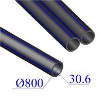 Труба ПНД D 800х30,6 напорная ПЭ 80