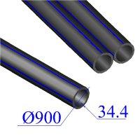 Труба ПНД D 900х34,4 напорная ПЭ 80