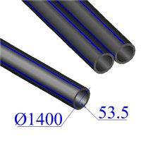 Труба ПНД D 1400х53,5 напорная ПЭ 80