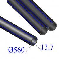 Труба ПНД D 560х13,7 напорная ПЭ 80