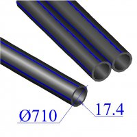 Труба ПНД D 710х17,4 напорная ПЭ 80
