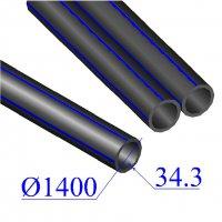 Труба ПНД D 1400х34,3 напорная ПЭ 80