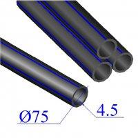 Труба ПНД D 75х4,5 напорная ПЭ 100
