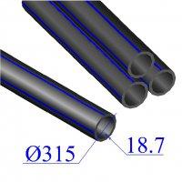 Труба ПНД D 315х18,7 напорная ПЭ 100