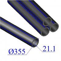 Труба ПНД D 355х21,1 напорная ПЭ 100
