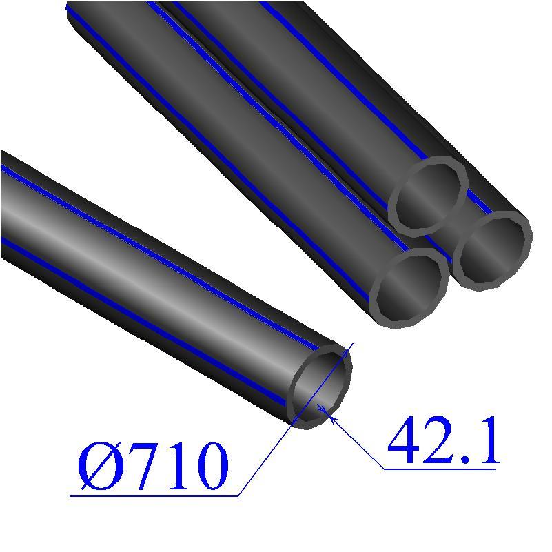 Труба ПНД D 710х42,1 напорная ПЭ 100
