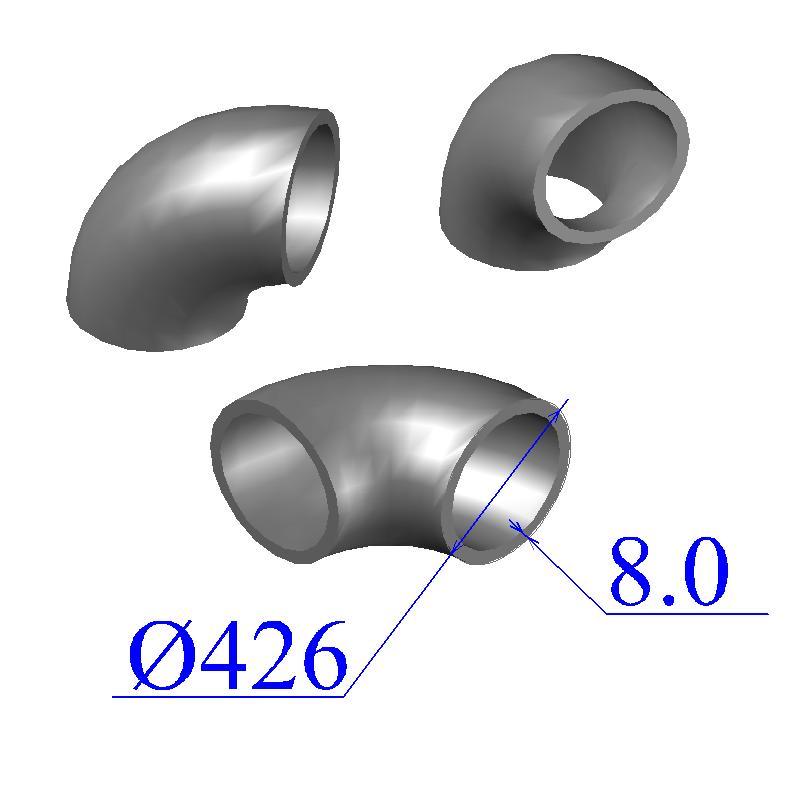 Отводы стальные 426х8