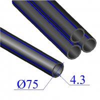 Труба ПНД D 75х4,3 напорная ПЭ 100