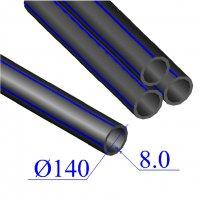 Труба ПНД D 140х8,0 напорная ПЭ 100