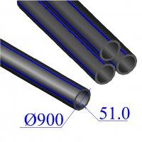 Труба ПНД D 900х51,0 напорная ПЭ 100