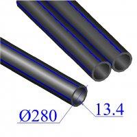 Труба ПНД D 280х13,4 напорная ПЭ 100